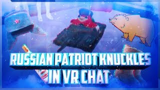 RUSSIAN PATRIOT KNUCKLES IN VR CHAT| РУССКИЙ ПАТРИОТ КНАКЛЗ В VR CHAT