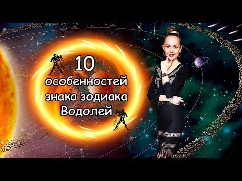 10 особенностей знака зодиака [Водолей]