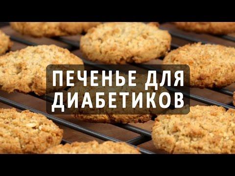 Полезное печенье для диабетиков. Рецепты диабетического печенья