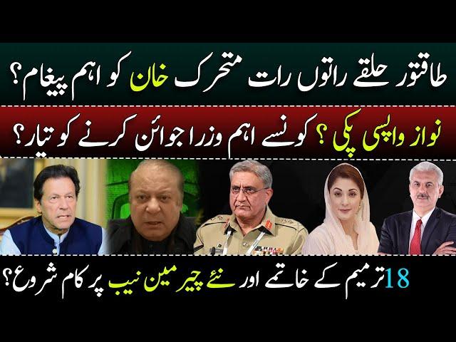 طاقتور حلقے راتوں رات متحرک خان کو اہم پیغام؟ | نواز واپسی پکی، بڑے انکشافات