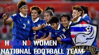 ไฮไลท์การเข้าทำประตู การยิงประตู ฟุตบอลหญิงทีมชาติไทย ฟุตบอลโลกหญิง 2015