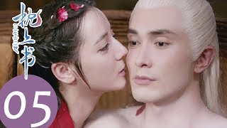 ENG SUB [Eternal Love of Dream] EP05——Starring: Dilraba Dilmurat, Gao Wei Guang