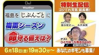 【特別生配信】「福島をじぶんごとに」 梅雨シーズン 命守る備えは?