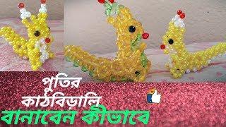 How To Make Beads Animal Tutorial : Puthir Sopice Making : পুতির কাঠবিড়ালি বানানোর ভিডিও /puthir Kaj