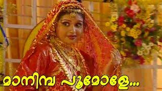 മാനിമ്പ പൂമോളേ ...   Mappila Video Songs HD   Malayalam Album Songs Old Hits
