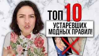 ТОП 10 УСТАРЕВШИХ МОДНЫХ ПРАВИЛ!