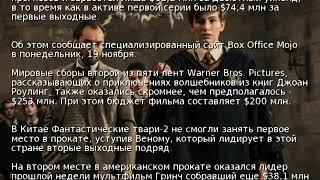 Фильм Фантастические твари-2 возглавил прокат США