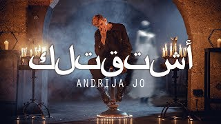 ANDRIJA JO - SHTATELEK (OFFICIAL VIDEO)