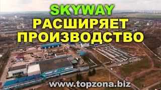 🎥 SkyWay расширяет производство. Инвестиции Новый транспорт. New Transportation Investments