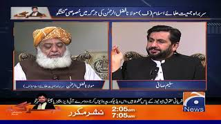 Jirga | Fazl-ur-Rehman | 17th November 2019