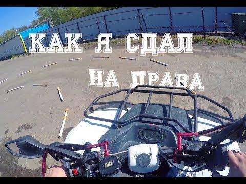 Права на квадроцикл/снегоход ГосТехНадзор