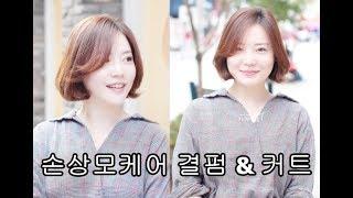 손상모발케어 결펌&커트 By 젠원장(tv헤어)