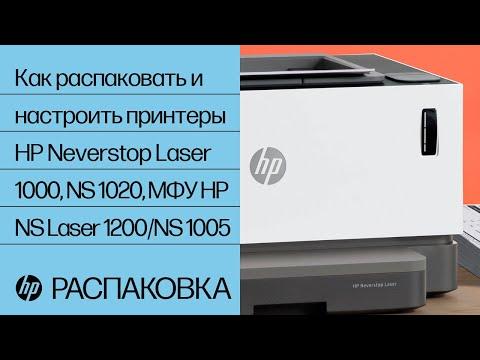 Как распаковать и настроить принтеры серии HP Neverstop Laser 1000, HP Laser NS 1020, МФУ HP Neverstop Laser 1200 и МФУ HP Laser NS 1005