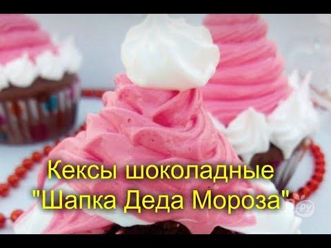 Кексы шоколадные Шапка Деда Мороза