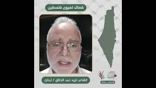 انتماء2021: قصائد لعيون فلسطين، الشاعر نزيه عبد الخالق، لبنان