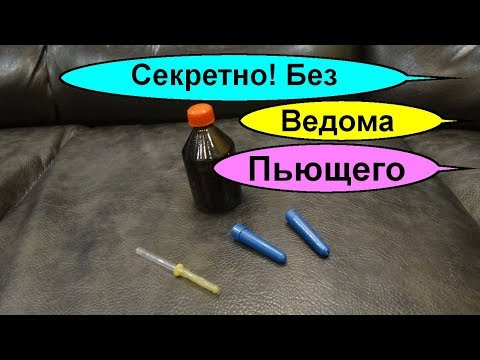 Как бросить пить алкоголь? Лечение алкоголизма без ведома пьющего. Достаточно 2 капли @Ed Black