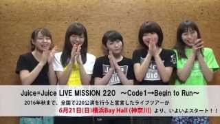 「Juice=Juice LIVE MISSION 220  〜Code1→Begin to Run〜」いよいよスタート!