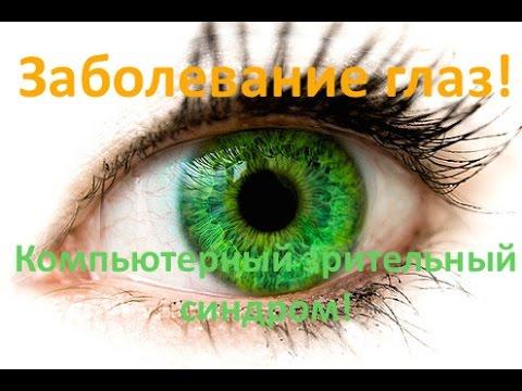 Клиника восстановления зрения ип усов в а