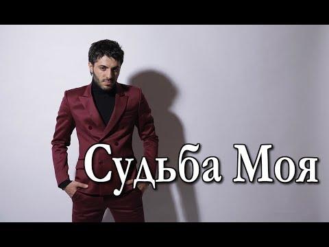 Супер песня ! Тимур Рахманов - Рекой Течет Судьба Моя