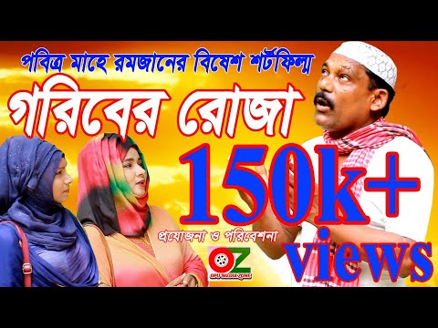 Ramadan Special Short Film | গরিবের রোজা | Goriber Roja| Opu Media Zone
