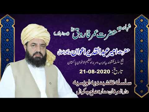 Watch Hazrat Umar RA ki Shahadat YouTube Video