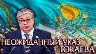 НЕОЖИДАННЫЙ УКАЗ НОВОГО ПРЕЗИДЕНТА КАЗАХСТАНА ТОКАЕВА