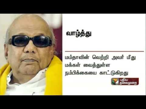 Karunanidhi-congratulates-Pinarayi-Vijayan-Mamata-Sarbananda-Sonowal