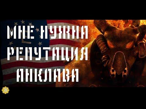 Fallout 76 - СТРИМ ГЕНЕРАЛА АНКЛАВА