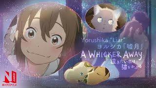 A Whisker Away | Netflix Anime Promo Video: Liar by Yorushika