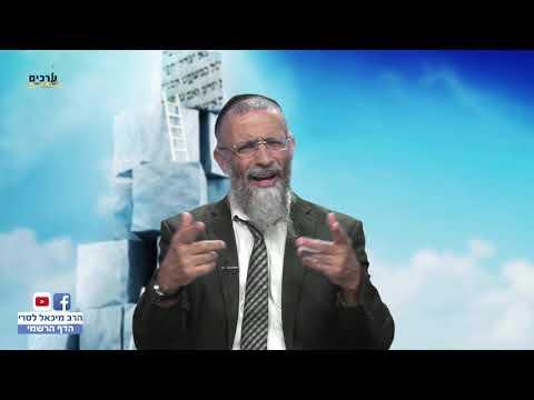 הרב מיכאל לסרי - מסר לפרשת האזינו