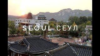 Сеул ✈️ Моя неожиданная поездка 💗 Много еды 🍡 Октябрь 🍂