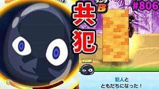 犯人の居場所!ともだちになって共犯へ『妖怪ウォッチぷにぷに』アニメで人気のゲーム実況プレイ攻略動画Yo-kaiWatchさとちん