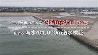トーハツ製2st「VE90AS-Ti(B-1級)」にて、海水を使用してのホース1線における1,000m先での放水圧及び水量の検証を行う。