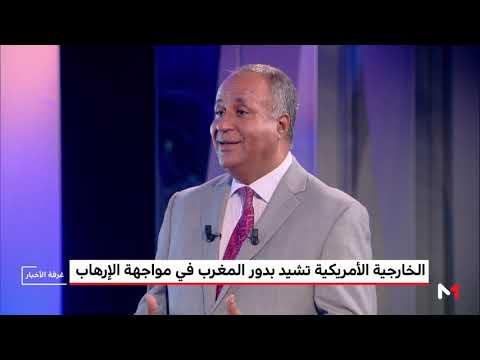 العرب اليوم - شاهد: تقرير أميركي يشيد بدور المغرب في ضمان استقرار القارة الأفريقية