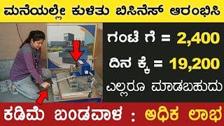 ದಿನಕ್ಕೆ 19,200 ರೂ ಲಾಭ - ಮನೆಯಲ್ಲೇ ಮಾಡಬಹುದು| Small Business Ideas In Kannada Latest 2020