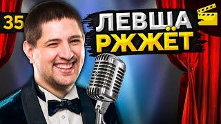 LeBwa РЖЖЁТ! Выпуск 35