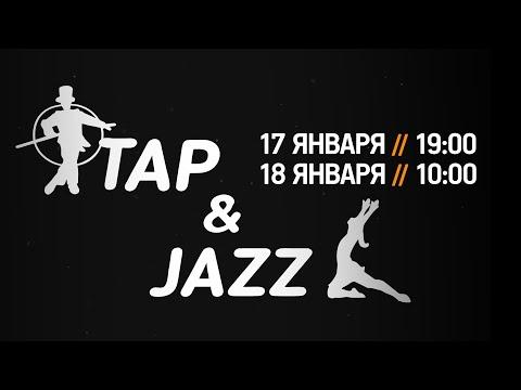 Смотрите на нашем канале: концерт студии современного танца «Tap & Jazz»