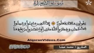 HD تلاوة خاشعة للمقرئ محمد صفا الحزب 38