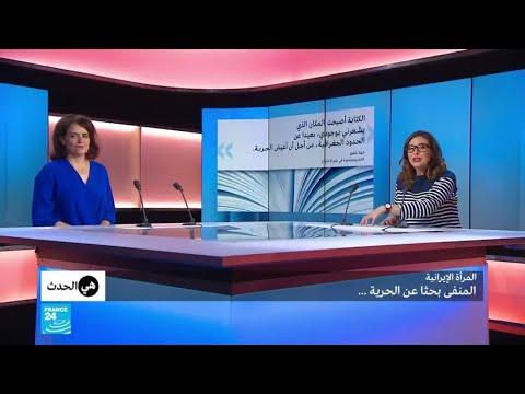 العرب اليوم - شاهد:متخصصة في علم الاجتماع تحكي قصتها في المنفى بحثًا عن الحرية