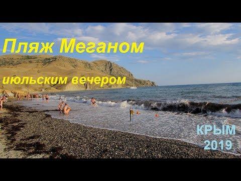 Крым, Судак 2019, Пляж МЕГАНОМ 06 июля: штормовой закат, вечерние купания, авто-перенаселение
