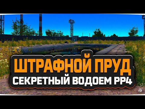 Русская рыбалка 4 — штрафной пруд.