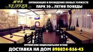 """Кафе """"Моя Киликия""""- армянская национальная кухня"""