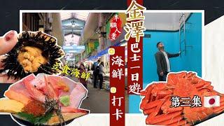 金澤巴士美食一日遊|近江町市場立食海鮮|松葉蟹放題|打卡美術館|半職人妻秋色昇龍道 EP3 (中字)