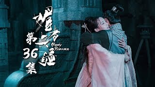 (ENG SUB)【Bloody Romance】 EP36 END Mei becomes the new master of Gui Hua City | Caravan