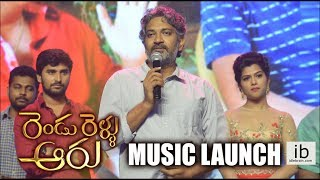 Rendu Rellu Aaru Music Launch