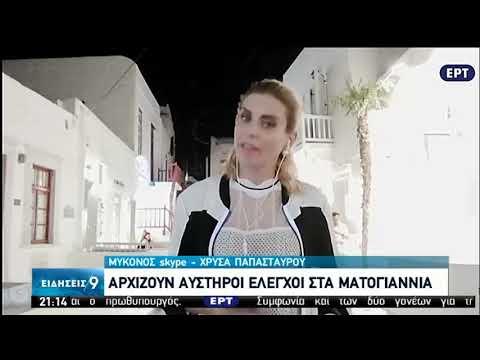 Μύκονος   Αρχίζουν αυστηροί έλεγχοι στα Ματογιάννια   30/07/2020   ΕΡΤ