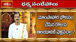Can We Go To A Temple On The Day Of Having Non Vegetarian Food || Dharma Sandehalu || Bhakthi TV