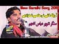 AA Rog Lay Ni New Latest Song 2019 Tanveer Abaas Anjum Punjabi Hd Saraiki Song video download
