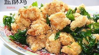 盐酥鸡(不酥不要钱) 不回软 带去PARTY 抢光光Taiwanese popcorn chicken(中文版) 【田园时光美食】