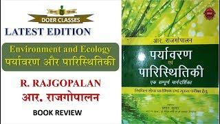 Environment and Ecology  पर्यावरण और पारिस्थितिकी by R. RAJGOPALAN